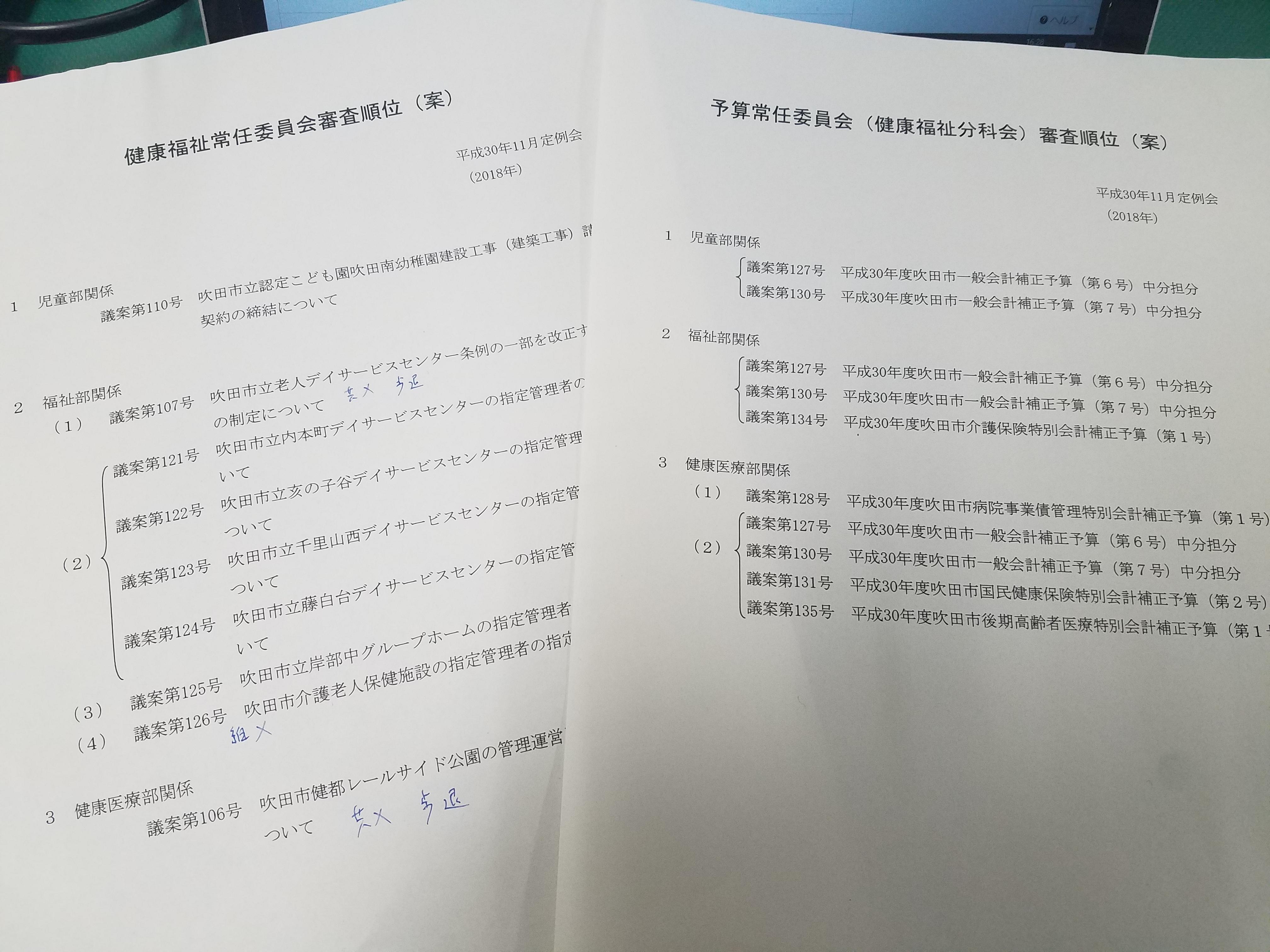 吹田市議会議員泉井の委員会・議...